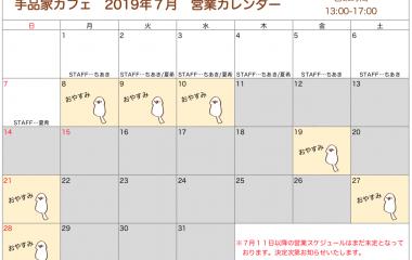 カフェ7月カレンダー